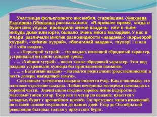 Участница фольклорного ансамбля, старейшина -Хинхаева Екатерина Оболовна рас