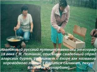 Известный русский путешественники этнограф 19 века Г.Н. Потанин, описывая сва