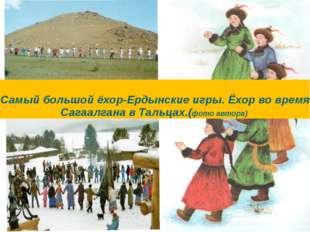Самый большой ёхор-Ердынские игры. Ёхор во время Сагаалгана в Тальцах.(фото а