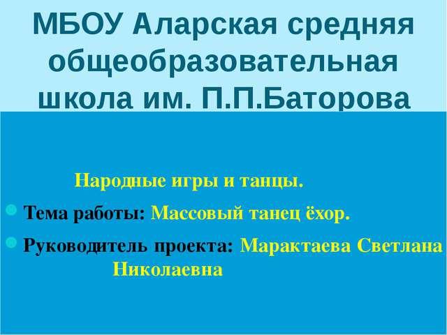 МБОУ Аларская средняя общеобразовательная школа им. П.П.Баторова Народные игр...