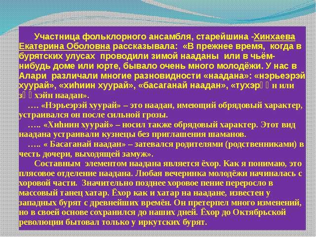 Участница фольклорного ансамбля, старейшина -Хинхаева Екатерина Оболовна рас...