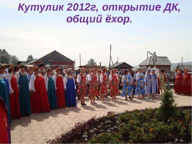 Кутулик 2012г, открытие ДК, общий ёхор.