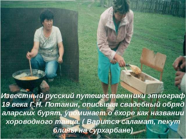 Известный русский путешественники этнограф 19 века Г.Н. Потанин, описывая сва...
