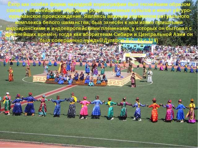 Ёхор как особая форма народной хореографии был теснейшим образом связан с важ...