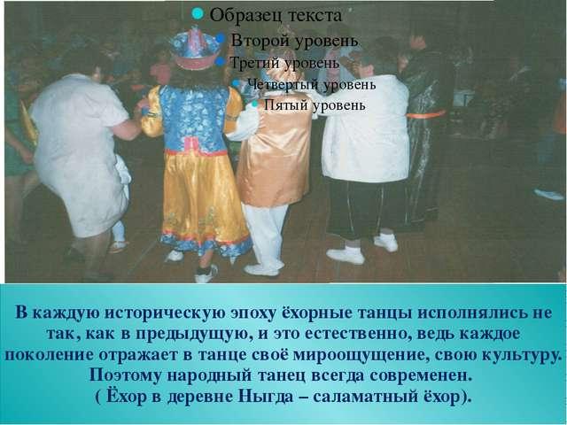 В каждую историческую эпоху ёхорные танцы исполнялись не так, как в предыдущу...