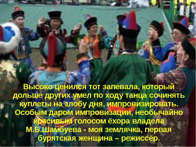 Высоко ценился тот запевала, который дольше других умел по ходу танца сочинят...