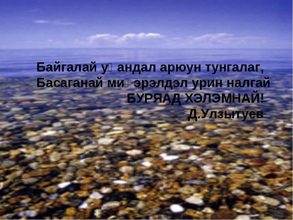Байгалай уһандал арюун тунгалаг, Басаганай миһэрэлдэл урин налгай БУРЯАД ХЭЛЭ...
