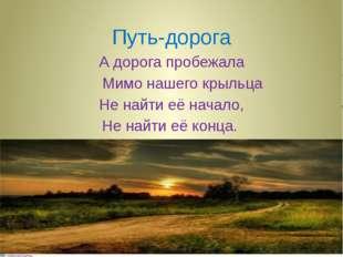 Путь-дорога А дорога пробежала Мимо нашего крыльца Не найти её начало, Не най