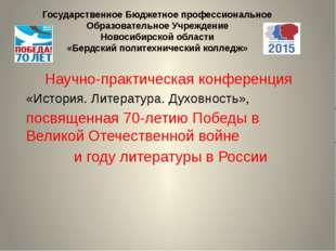 Государственное Бюджетное профессиональное Образовательное Учреждение Новосиб