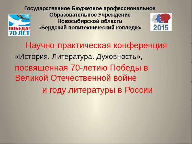 Государственное Бюджетное профессиональное Образовательное Учреждение Новосиб...