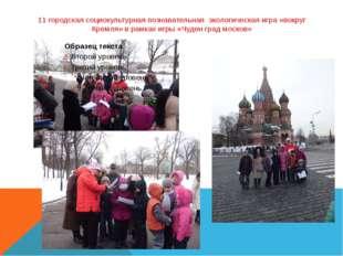 11 городская социокультурная познавательная экологическая игра «вокруг Кремля