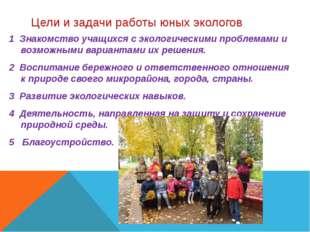 Цели и задачи работы юных экологов 1 Знакомство учащихся с экологическими про