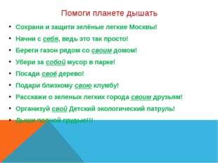Помоги планете дышать Сохрани и защити зелёные легкие Москвы! Начни с себя, в