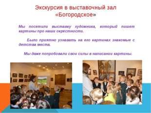Экскурсия в выставочный зал «Богородское» Мы посетили выставку художника, кот
