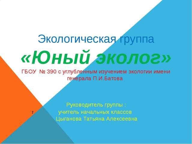 Экологическая группа «Юный эколог» ГБОУ № 390 с углубленным изучением экологи...