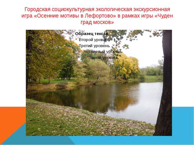 Городская социокультурная экологическая экскурсионная игра «Осенние мотивы в...