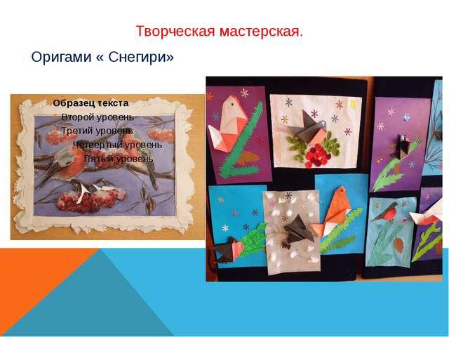 Творческая мастерская. Оригами « Снегири»