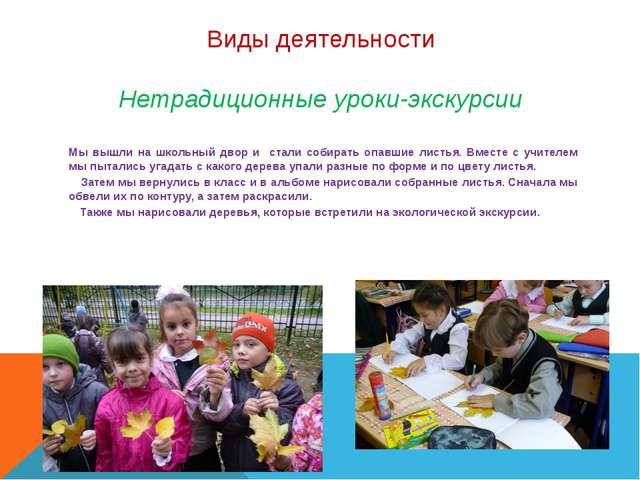Виды деятельности Нетрадиционные уроки-экскурсии Мы вышли на школьный двор и...