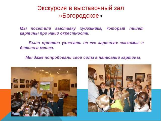 Экскурсия в выставочный зал «Богородское» Мы посетили выставку художника, кот...