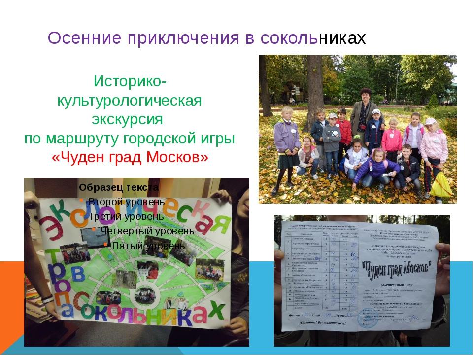 Осенние приключения в сокольниках Историко-культурологическая экскурсия по ма...
