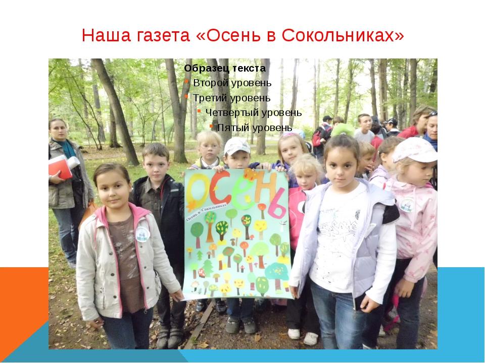 Наша газета «Осень в Сокольниках»
