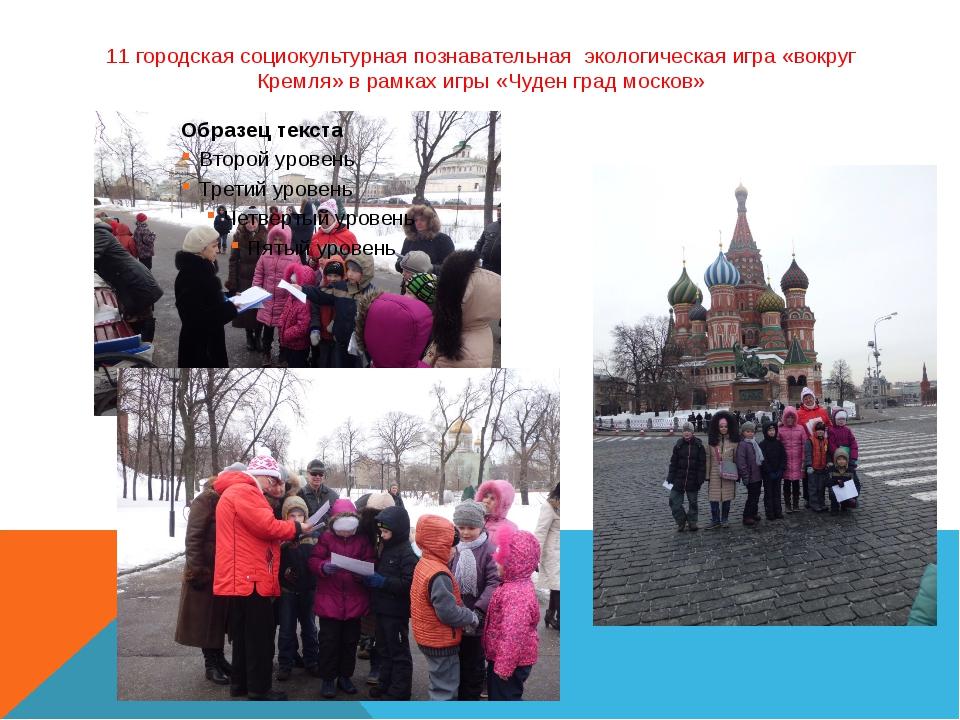 11 городская социокультурная познавательная экологическая игра «вокруг Кремля...