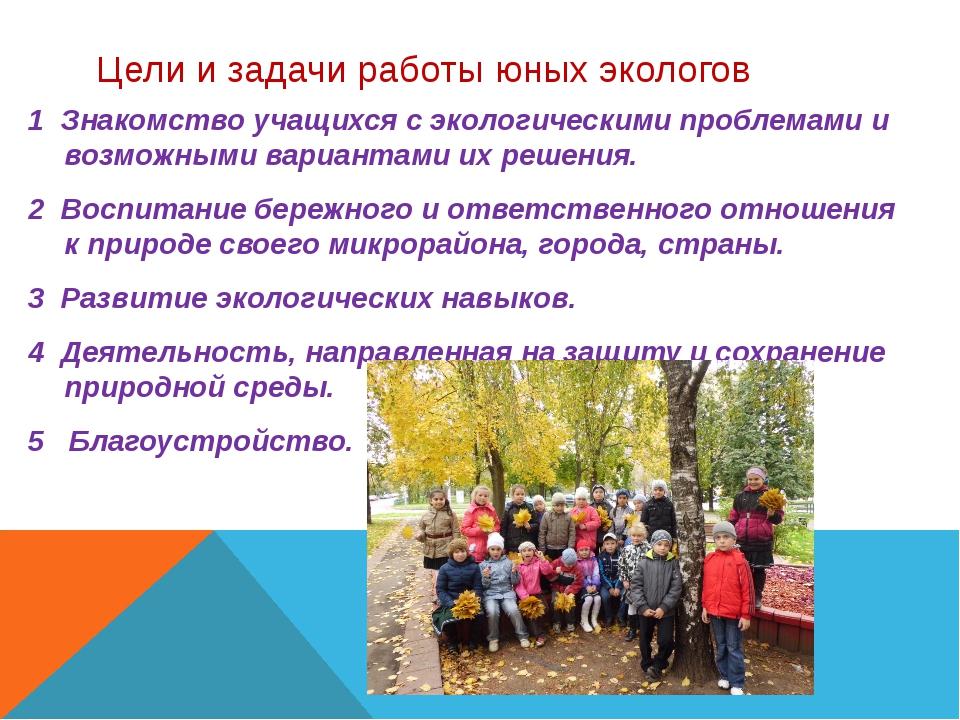 Цели и задачи работы юных экологов 1 Знакомство учащихся с экологическими про...
