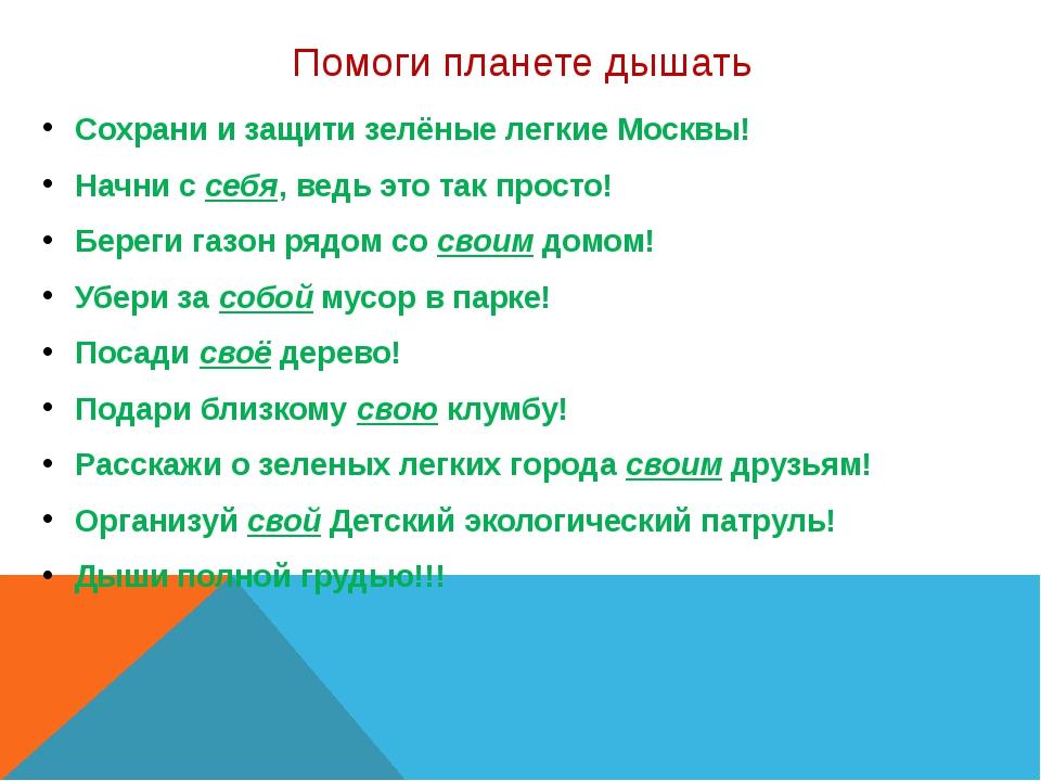 Помоги планете дышать Сохрани и защити зелёные легкие Москвы! Начни с себя, в...