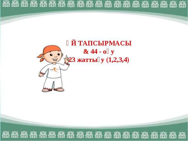 ҮЙ ТАПСЫРМАСЫ & 44 - оқу 23 жаттығу (1,2,3,4)