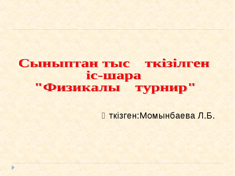 Өткізген:Момынбаева Л.Б.