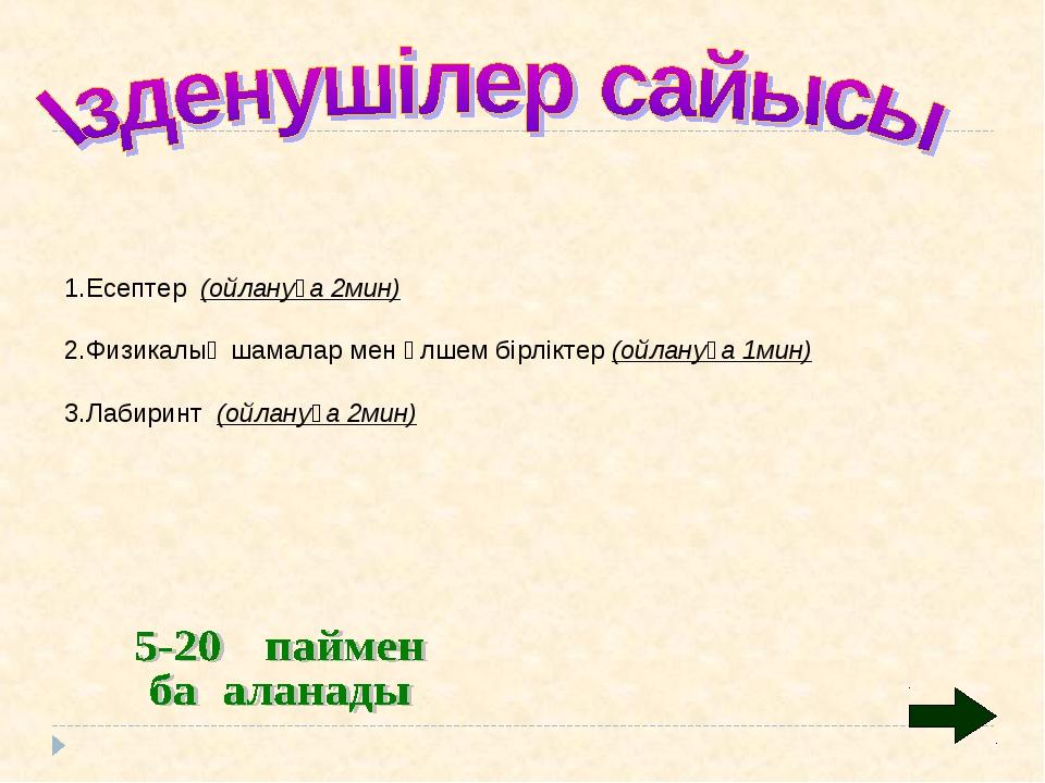 Есептер (ойлануға 2мин) Физикалық шамалар мен өлшем бірліктер (ойлануға 1мин...