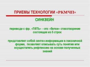 ПРИЕМЫ ТЕХНОЛОГИИ «РКМЧП» СИНКВЕЙН переводе с фр. «ПЯТЬ» - это «белое» стихот