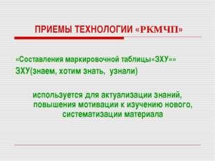 ПРИЕМЫ ТЕХНОЛОГИИ «РКМЧП» «Составления маркировочной таблицы«ЗХУ»» ЗХУ(знаем,