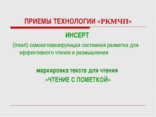 ПРИЕМЫ ТЕХНОЛОГИИ «РКМЧП» ИНСЕРТ (insert) самоактивизирующая системная размет...