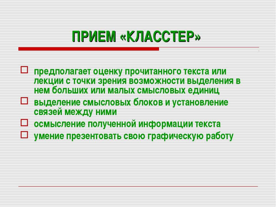 ПРИЕМ «КЛАССТЕР» предполагает оценку прочитанного текста или лекции с точки з...