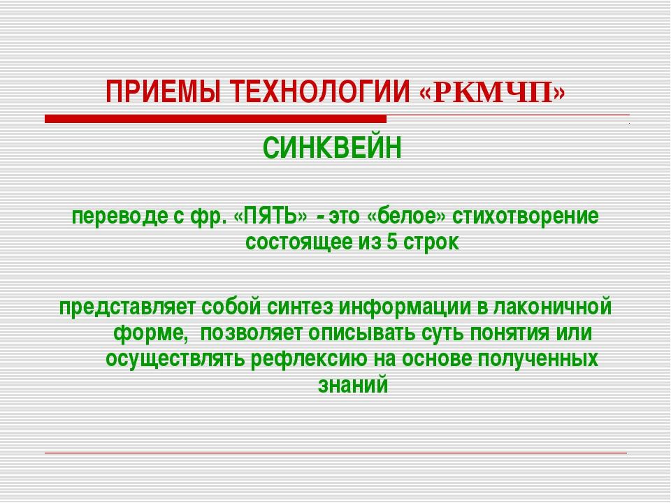 ПРИЕМЫ ТЕХНОЛОГИИ «РКМЧП» СИНКВЕЙН переводе с фр. «ПЯТЬ» - это «белое» стихот...