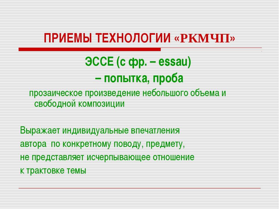 ПРИЕМЫ ТЕХНОЛОГИИ «РКМЧП» ЭССЕ (с фр. – essau) – попытка, проба прозаическое...