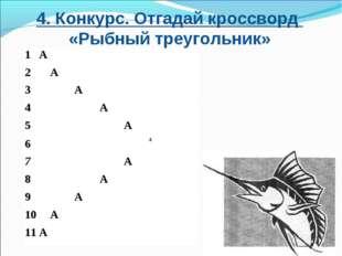 4. Конкурс. Отгадай кроссворд «Рыбный треугольник» 1 А 2А 3А