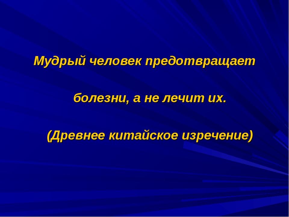 Мудрый человек предотвращает болезни, а не лечит их. (Древнее китайское изреч...