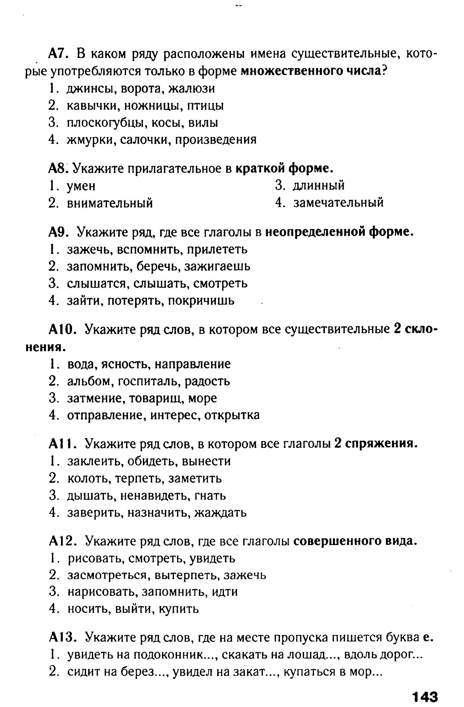 Тест по русскому языку тема орфография 10 класс