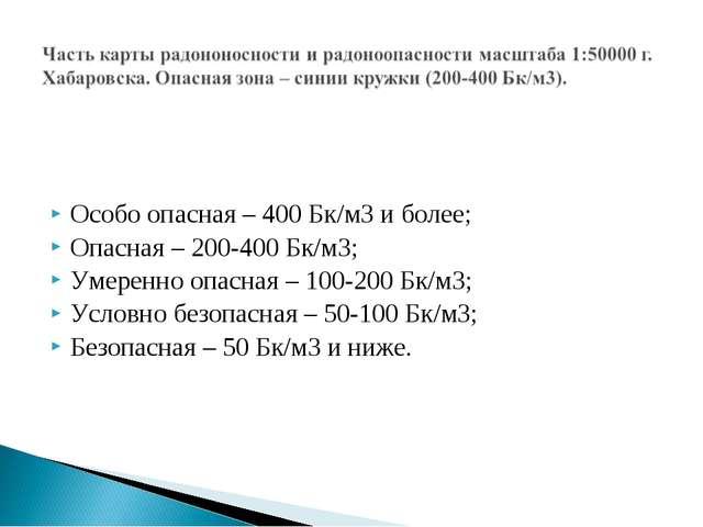 Особо опасная – 400 Бк/м3 и более; Опасная – 200-400 Бк/м3; Умеренно опасная...