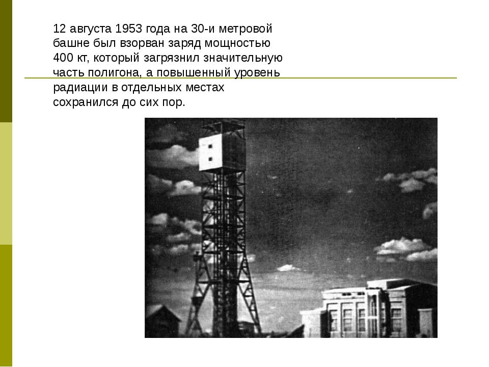 12 августа 1953 года на 30-и метровой башне был взорван заряд мощностью 400 к...