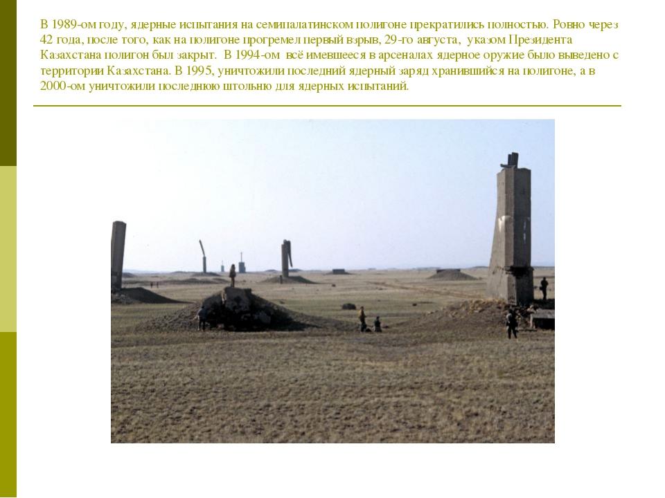 В 1989-ом году, ядерные испытания на семипалатинском полигоне прекратились по...