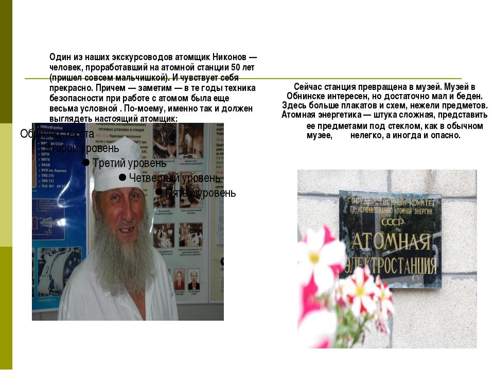 Один из наших экскурсоводов атомщик Никонов — человек, проработавший на атомн...