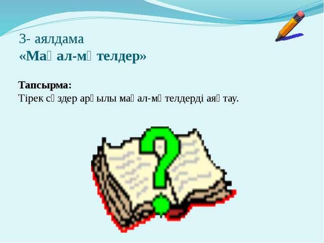 4 – аялдама «Жасырын конверті» Тапсырма: Әр санда алфавит бойынша әріп жасыр...