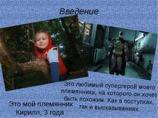 Введение Это мой племянник Кирилл, 3 года Это любимый супергерой моего племян