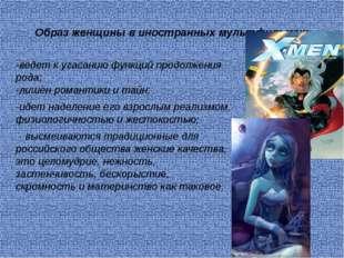 Образ женщины в иностранных мультфильмах: -ведет к угасанию функций продолжен
