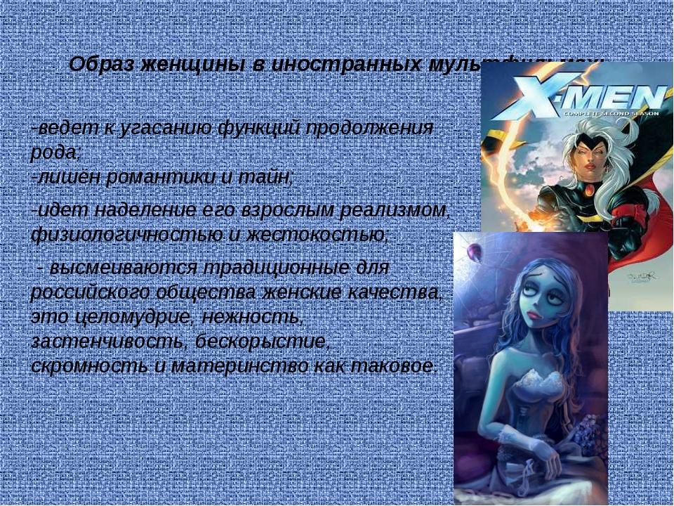 Образ женщины в иностранных мультфильмах: -ведет к угасанию функций продолжен...