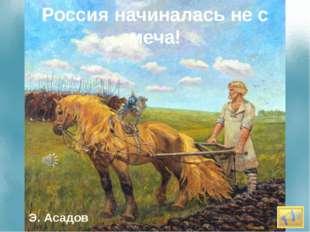 Прпп. Илья Муромец, Ослабля и Пересвет, благ.кн. Александр Невский, прав. Фео