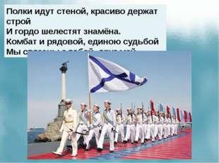 Бесстрашием атак спасли мы русский флаг, И дом родной, и наши песни. А, коль